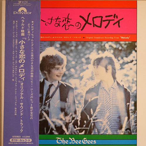 Bee Gees , O.S.T / 小さな恋のメロディ