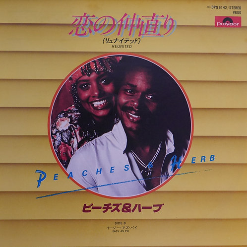 PEACHES & HERB / REUNITED   恋の仲直り