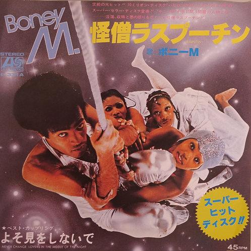 Boney M. / 怪僧ラスプーチン