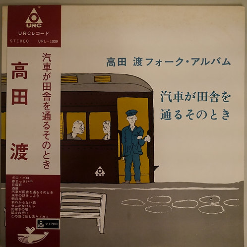 高田渡 / 汽車が田舎を通るそのとき