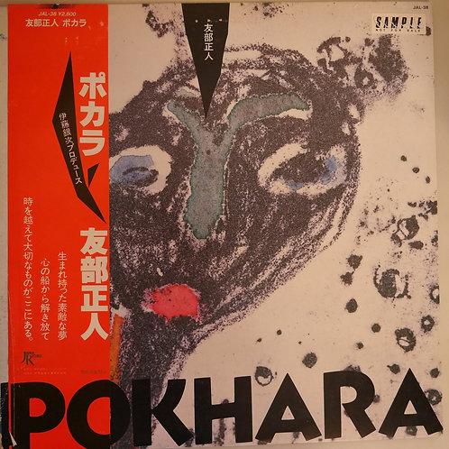 友部正人 / POKHARA/ ポコラ