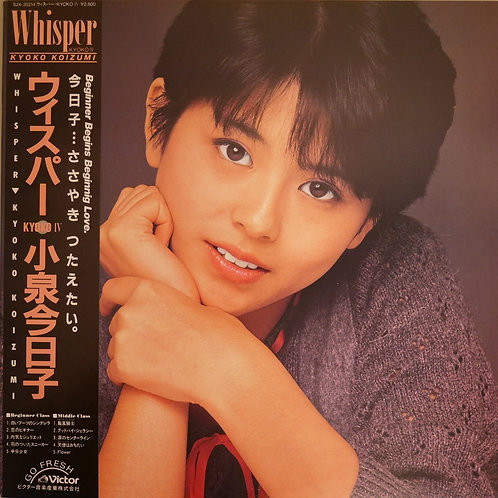 小泉今日子 / ウィスパー