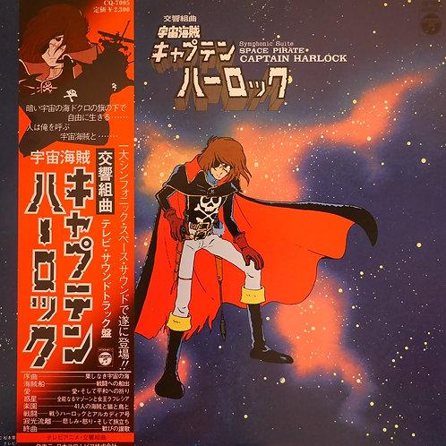 宇宙海賊 キャプテン・ハーロック交響組曲/TV・OST