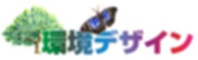 環境デザイン ロゴ