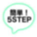 簡単 5STEP