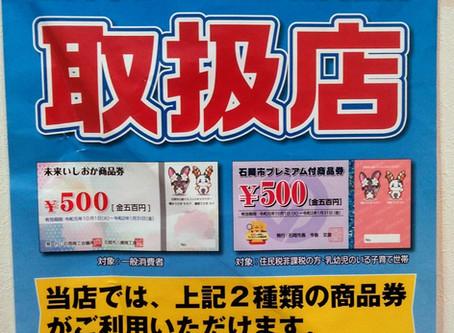 リフォームの関川は、石岡市プレミアム付商品券ご利用可能です。