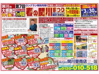 お得がいっぱい★ 令和3年 春の関川まつり開催