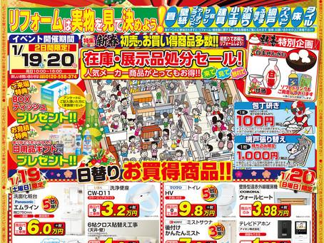 リフォームの関川の新春初売り!