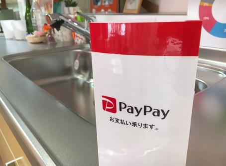 PayPay(ペイペイ)お支払いが可能です。