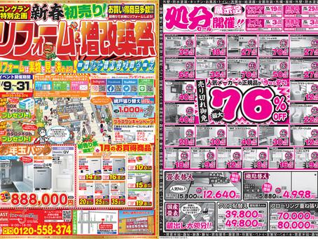 令和3年新春初売り!リフォーム&増改築祭 お得な大セールのお知らせ