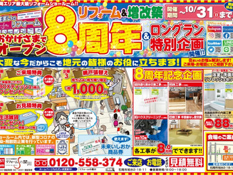 10/31(日)まで開催★ 石岡ショールーム8周年祭!