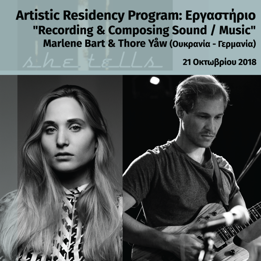 Artistic Residency Program: Εργαστήρ