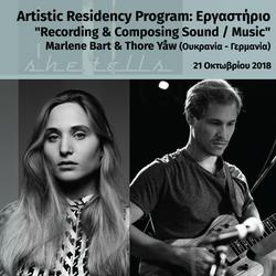 Artistic Residency Program: Εργαστήρ