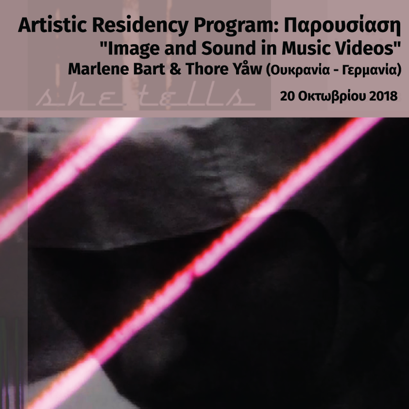 Artistic Residency Program: Παρουσία