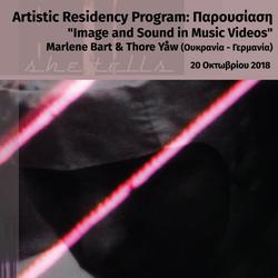 Artistic Residency Program: Παρουσία