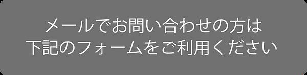 求人 メールフォーム案内バナー.png