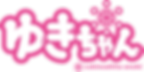ゆきちゃんロゴ文字.png