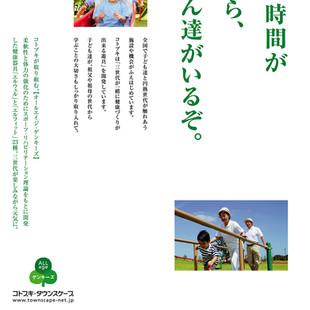 kotobuki-other02.jpg