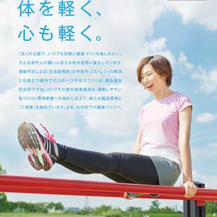 kotobuki-other13.jpg