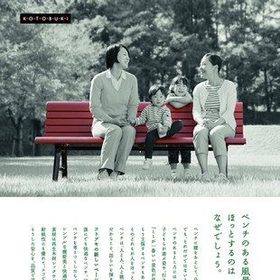 kotobuki-other04.jpg