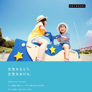 kotobuki-other08.jpg