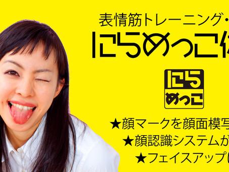 【Android無料アプリ】「にらめっこ体操」(表情筋トレーニング)