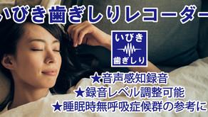 【Android無料アプリ】いびき歯ぎしりレコーダー(睡眠・寝言対策支援)