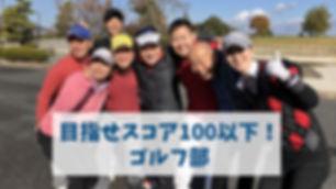 ゴルフ部.001.jpeg