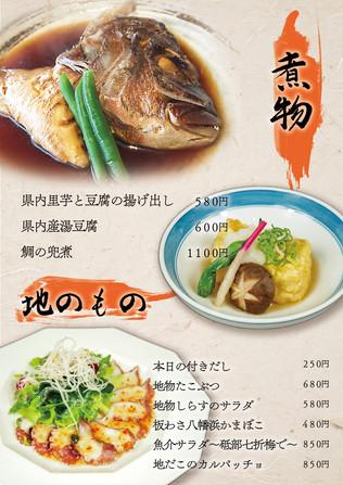 煮物・サラダ.jpg