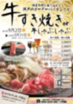 牛すき企画2019.jpg