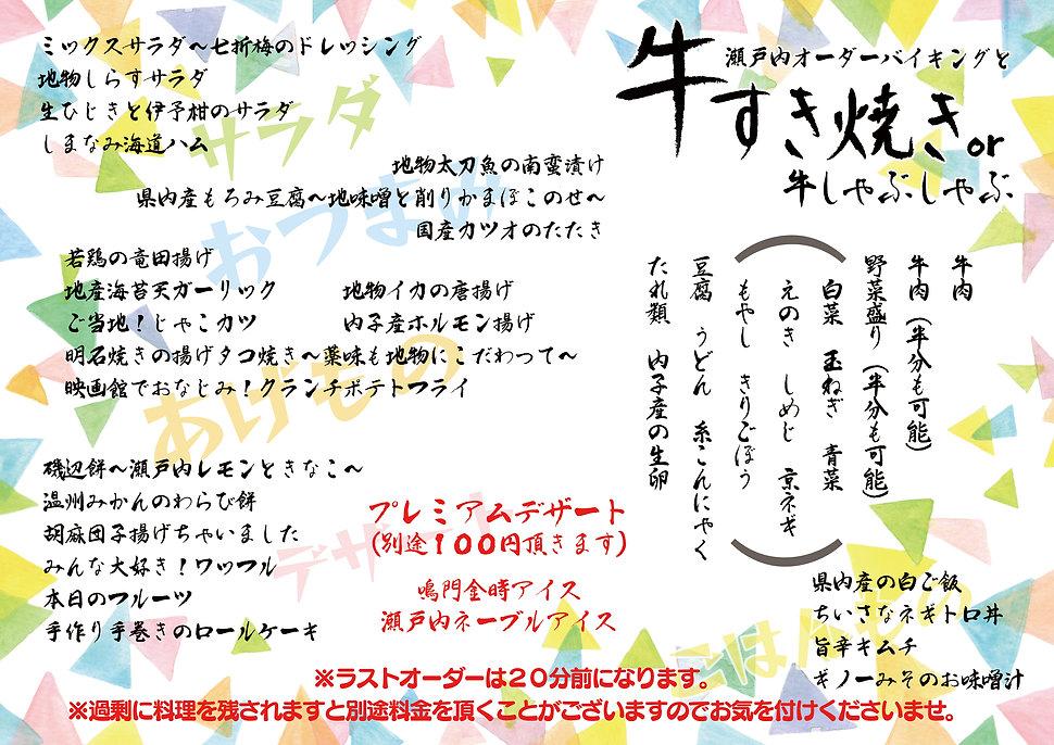 牛すき焼きバイキングメニュー20192.jpg