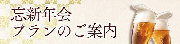 忘新年会バナー.jpg