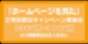 ランチバイキング値引きPOP.png