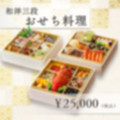 おせち ネット.jpg