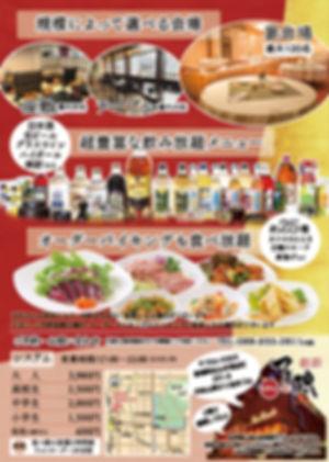 すき焼き2018A4裏面-復元 (1).jpg