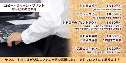コピーサービス充実バナー.jpg