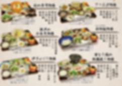 選べる郷土料理メニュー.jpg