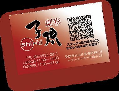 子規スタンプカード表.png