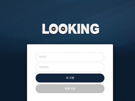 [먹튀사이트] 룩킹 먹튀 /먹튀검증업체 스포츠중계