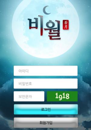 [검증 진행중] 비월 bm-kkk.com 스포츠중계먹튀 실시간tv중계업체