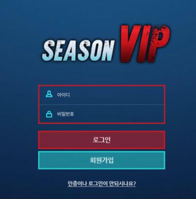 [먹튀사이트] 시즌vip 먹튀 / 먹튀검증업체 안전놀이터