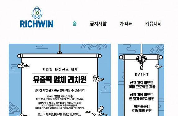 [먹튀사이트] 리치윈 먹튀 / 먹튀검증업체 스포츠중계