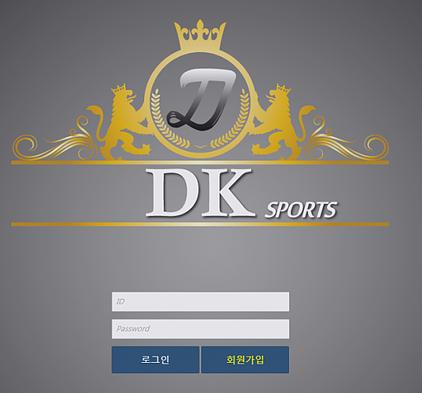 [먹튀사이트] DK 먹튀 / 먹튀검증업체 안전놀이터