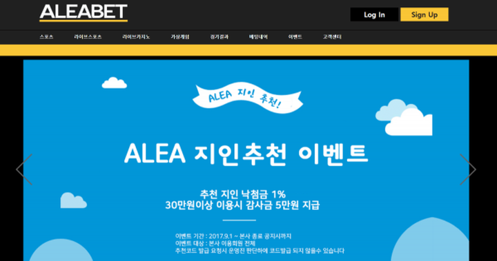 [먹튀사이트] 알리아벳 먹튀 / 먹튀검증업체 스포츠중계