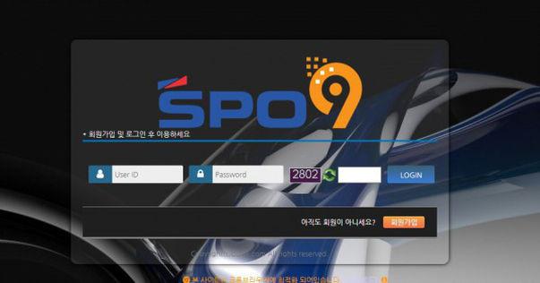 [먹튀사이트] 스포9 먹튀 / 먹튀검증업체 스포츠중계