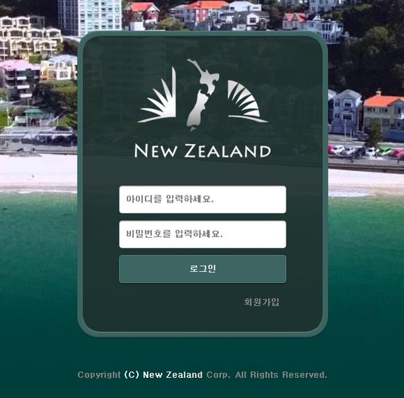 [먹튀사이트] 뉴질랜드 먹튀 / 먹튀검증업체 안전놀이터
