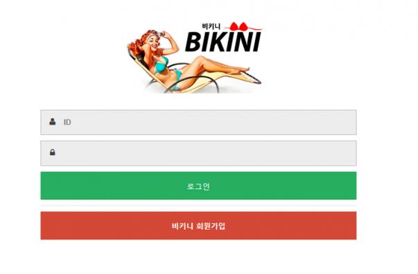[먹튀사이트] 비키니 먹튀 / 먹튀검증업체 스포츠중계