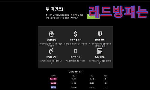 투마인즈 먹튀 사이트 신상정보 ~ 스포츠 중계