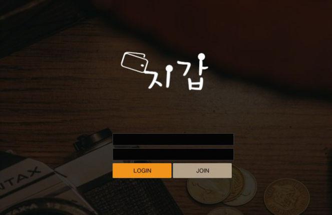 [먹튀사이트] 지갑 먹튀 / 먹튀검증업체 스포츠중계
