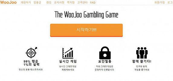 [먹튀사이트] woojoo 먹튀 / 먹튀검증업체 스포츠중계
